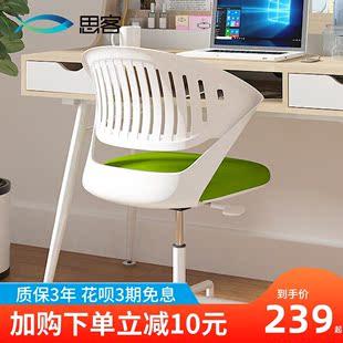 思客家用小型电脑椅转椅靠背椅子书桌椅升降学习椅办公椅卧室小巧