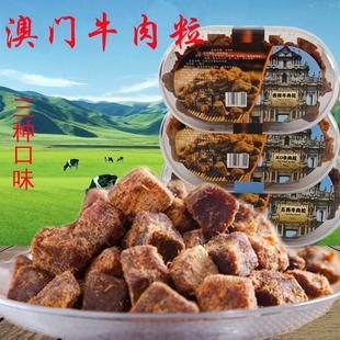 澳门特产零食XO牛肉粒香辣牛肉干五香沙爹颗粒牛肉片308克2盒包邮