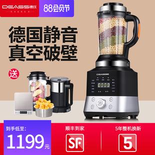 德国DEASS/德氏P900破壁机家用静音加热全自动小型真空料理机新款