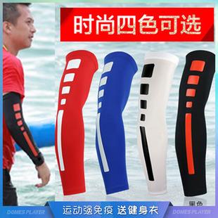 篮球护臂精英运动跑步骑行护具装备护肘护腕透气防晒高弹力袖套男