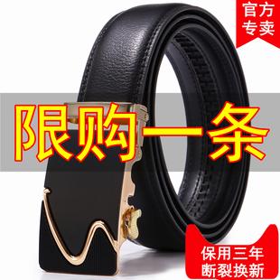 男士真皮皮带商务自动扣韩版中年腰带休闲年轻人学生牛皮潮人皮带