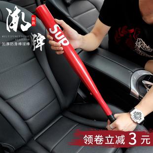 supreme棒球棒实心钢棍车载防身武器用品合法打架专用车上自卫厚
