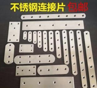 不锈钢直条 钢条带孔固定铁片长方形片木板拼接连接件一字型