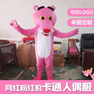 粉红豹顽皮豹行走卡通人偶服装cos表演道具动漫人物演出玩偶服