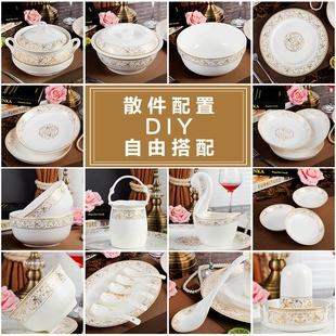 太阳岛 自由组合碗盘勺碗 碗碟套装家用碗盘饭碗盘子菜盘汤碗鱼盘