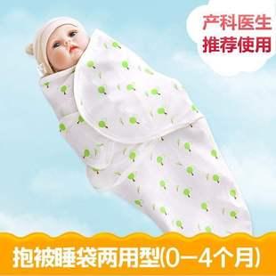 全棉时代处理清仓新生婴儿抱被初生宝宝小包被春夏季薄款襁褓巾防