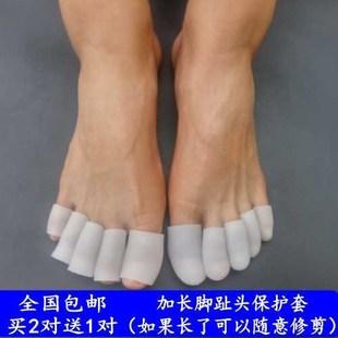 脚趾头防磨套关节磨脚套脚趾头疼痛保护套指高跟鞋硅胶护指套