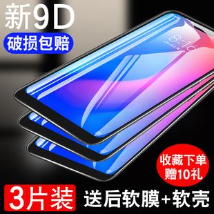 小米红米note7/8A7A钢化膜6pro/note5K20PRO手机膜5PLUS全屏redmi