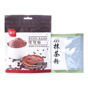 【展艺】可可粉100g+抹茶粉100g