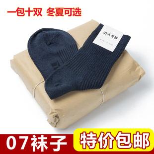 正品07a冬袜纯棉防臭汉麻耐磨军袜子薄款男制式07夏袜子吸汗透气