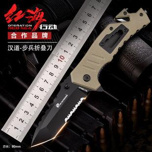 汉道户外步兵折叠刀特战军刀防身刀具随小刀军工刀折刀野外生存刀