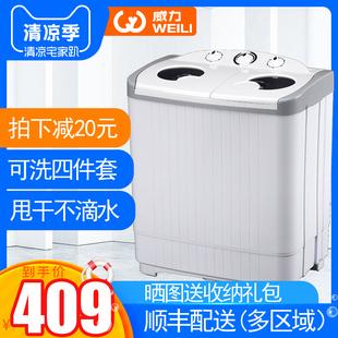 威力双桶双缸半全自动波轮洗衣机小型宿舍用大容量家用老式带甩干