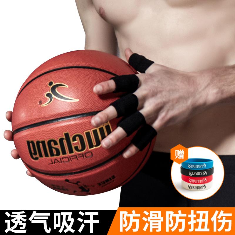 篮球指套护指器指关节套运动护具护套护手指套护伤排球保护拇指套