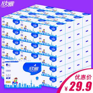 欣雅清新抽纸300张24包家用纸巾柔韧木浆面巾纸餐巾纸卫生纸抽