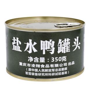 中秋礼咸水鸭罐头部队美味耐储存食品每罐7两盐水鸭肉卤味熟食