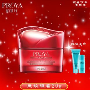 护肤品珀莱雅赋能鲜颜抚纹眼霜补水保湿去细纹抗皱紧致中国红正品