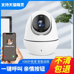 360全景监控摄像头无线wifi手机远程网络高清夜视一键呼叫监视器