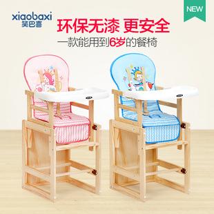 宝餐椅多功能吃饭餐桌儿童餐椅实木宝椅子小孩座椅婴儿餐椅