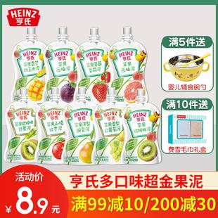 亨氏果汁泥吸吸乐儿童水果泥婴儿辅食婴幼儿零食6个月不含糖超金
