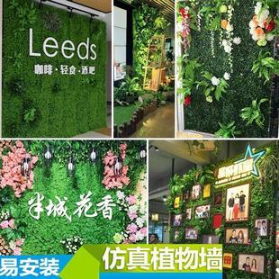 仿真植物绿植墙客厅室内装饰迎宾背景墙花墙塑料草坪树叶子假花