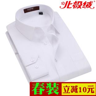 北极绒春季白衬衫男长袖商务休闲青年韩版修身潮流薄款纯色衬衣男
