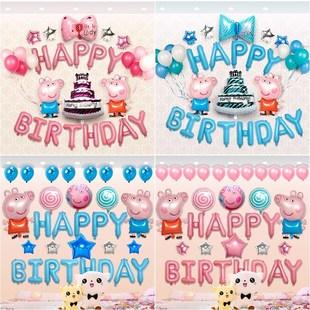 小朋友过生日气球布置女宝宝小孩场景客厅房间包邮字母宴会多款