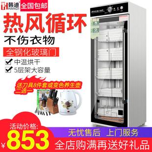 韩迪480F02毛巾柜大容量美容院衣物毛巾消毒柜商用单门立式保洁柜