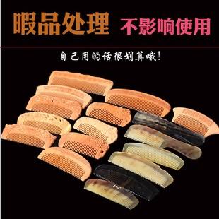 暇品处理不影响使用牛角梳木梳子雕花桃木梳羊角梳牦牛角梳