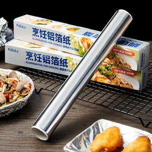 家用烧烤吸油纸烤箱锡箔纸厨房烘焙锡纸加厚烤肉专用纸烤盘铝箔纸