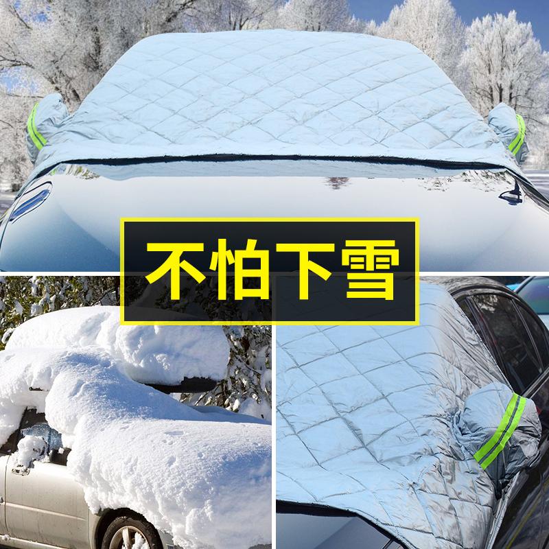 汽車遮雪擋冬季擋霜防霜罩擋風玻璃防凍罩前風擋防雪罩風擋防雪布