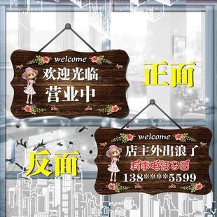 休息中门挂牌店铺正常营业广告温馨门面木板时间工作室定制美容院