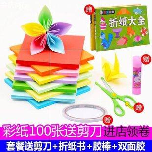 彩色折纸大张玫瑰花厘米材料宝云正方形剪纸手工纸幼儿园儿童制作