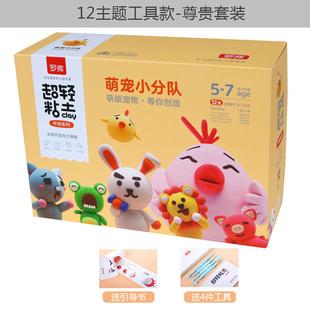 罗弗超轻粘土24色彩泥黏土宝宝益智diy水果蛋糕手工制作礼盒套装