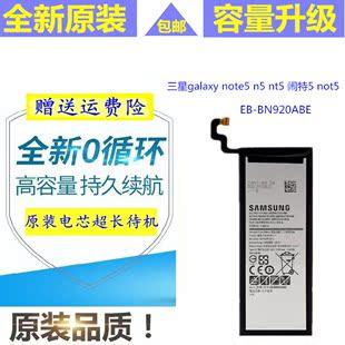三星smn9200电池galaxynote5原装galaxy not5n5 sm-n9200手机电池