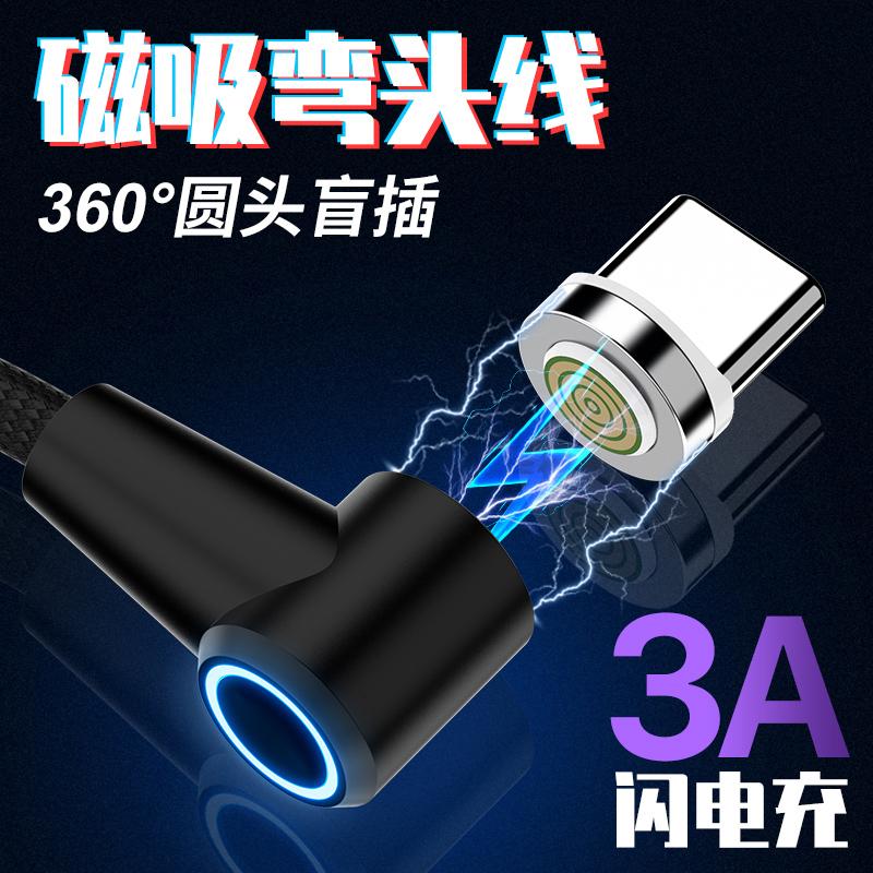 磁吸数据线弯头强磁力充电线器快充苹果11安卓type-c三合一华为op