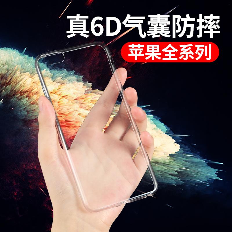 苹果x手机壳xr透明xs max硅胶8plus防摔iphonex全包iphonexr保护套7超薄P软6男女款6s六七八潮iPhone液态
