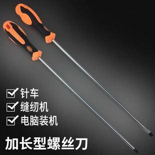 加长螺丝刀长把特长柄长杆超长缝纫机电脑维修十字一字起子螺丝批