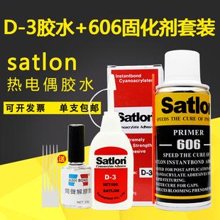 台湾协达satlon D-3胶水温升胶热电偶胶水耐高温606固化剂 测温胶