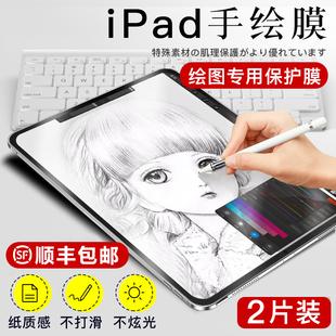 ipad类纸膜ipad2019新款Pro11寸mini4/5手写2018绘画膜air2磨砂3纸感10.2钢化10.5写字12.9平板9.7苹果6贴膜1