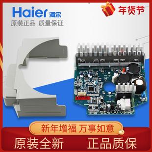 海尔XQG70-B12866/B1201S/BX12288Z滚筒洗衣机133A电机变频板尾板