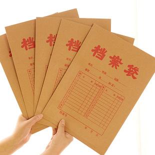 包邮 50只装A4加厚牛皮纸档案袋投标牛皮文件袋资料标书袋 批发