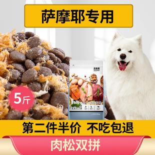 萨摩耶专用狗粮2.5kg5斤幼犬成犬中大型犬通用狗粮美毛补钙去泪痕