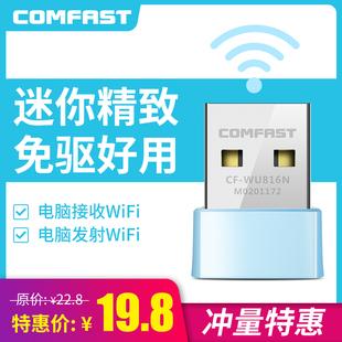 COMFAST WU816N迷你免驱动USB无线网卡台式机笔记本电脑主机WiFi接收器家用宿舍无线网络WiFi信号发射器随身