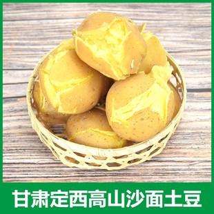 甘肃定西黄心土豆批发高山马铃薯新鲜洋芋大号农家自种5斤包邮