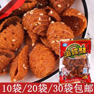 海螺酥香辣酥脆蜗牛酥 50g*30袋膨化休闲零食大礼包包邮