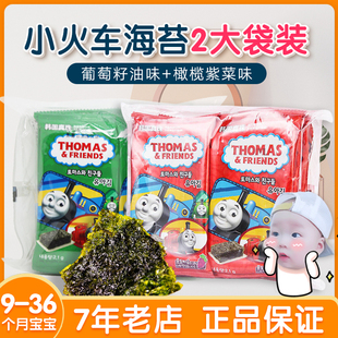 韩国托马斯小火车低盐小孩拌饭葡萄籽橄榄油婴幼儿童宝宝紫菜海苔