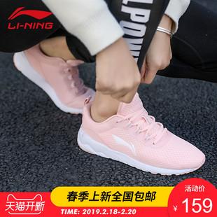 李宁女鞋跑步鞋2019春季新款樱花粉休闲鞋大码健身鞋网面运动鞋女