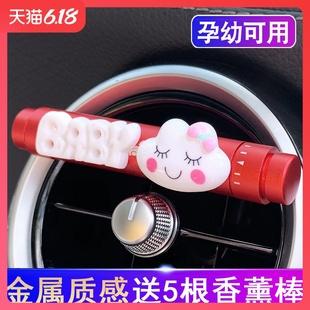 车载香水汽车用出风口车上香薰棒香膏香氛车内用品淡香装饰摆件