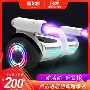 阿尔郎新款电动自平衡车喷雾智能代步成人两轮成年儿童双轮学生车
