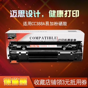 迈思88A硒鼓适用HP388a易加粉CC388A惠普M1136MFP墨盒P1007打印机P1108晒鼓M126a粉盒LaserJet P1106 M1213nf